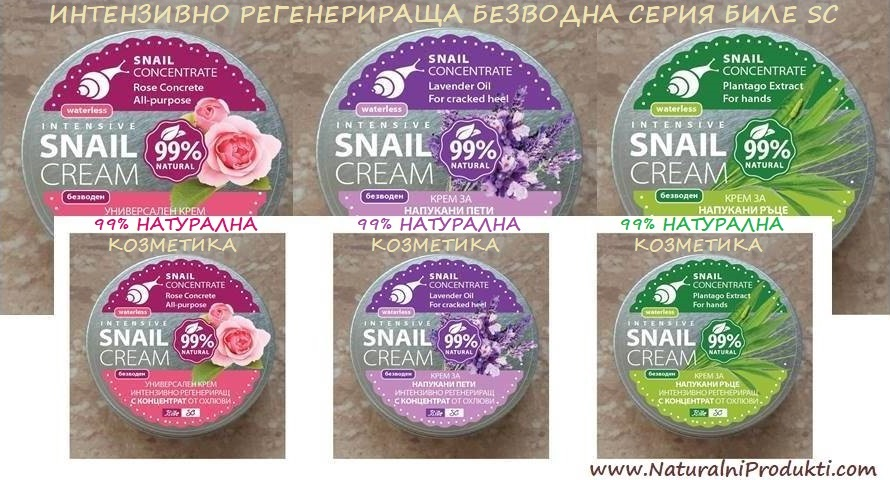 https://www.naturalniprodukti.com/tarsi?search=BILLE+SC