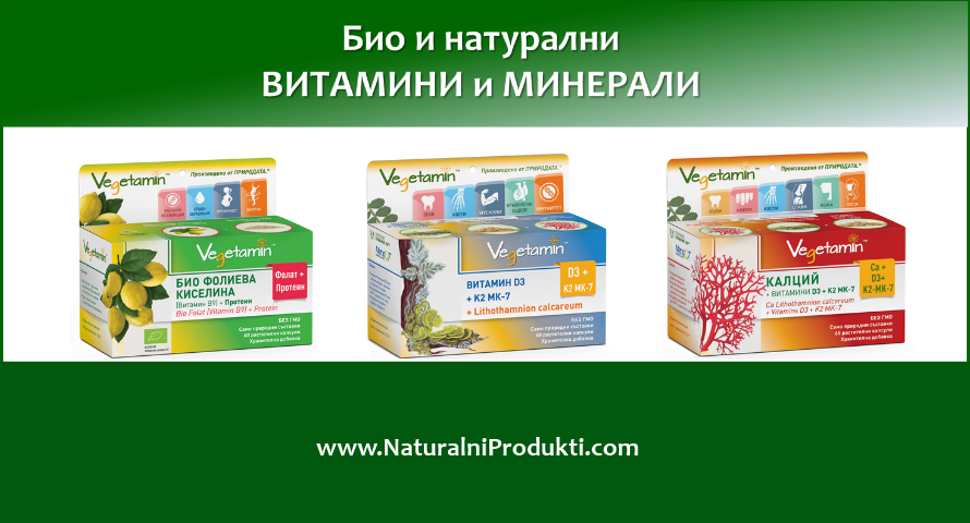 https://www.naturalniprodukti.com/tarsi?search=VEGETAMIN