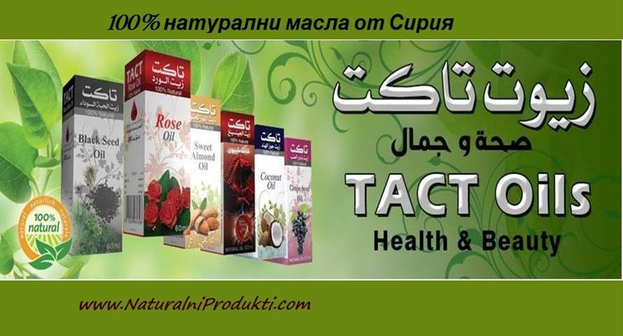 https://www.naturalniprodukti.com/tarsi?search=tact